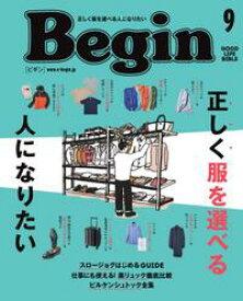 Begin(ビギン) 2021年9月号【電子書籍】