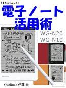 電子ノート活用術 WGーN10