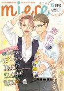 miere6月号vol.1(2017)