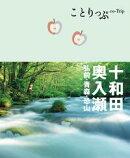 ことりっぷ 十和田・奥入瀬 弘前・青森・恐山