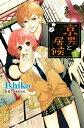 京男と居候 分冊版1巻【電子書籍】[ Ishiko ]