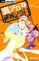 裏アカ破滅記念日 5 〜セックスレス若妻〜【マイクロ】(5)
