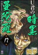 U君の暗黒曼陀羅(分冊版) 【第12話】