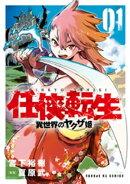任侠転生ー異世界のヤクザ姫ー(1)