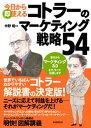 今日から即使える コトラーのマーケティング戦略54【電子書籍】[ 中野明 ]