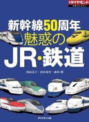魅惑のJR・鉄道