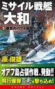 ミサイル戦艦「大和」[3]畢竟のハワイ砲撃!【電子書籍】[ 原俊雄 ]