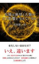 太陽は地球と人類にどう影響を与えているか