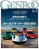 GENROQ 2013年3月号