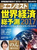 週刊エコノミスト 2017年01月03・10日合併号