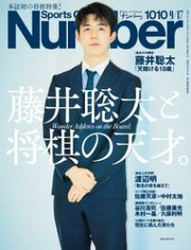 Number(ナンバー)1010号【電子書籍】