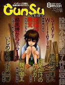 月刊群雛 (GunSu) 2016年 08月号 〜 インディーズ作家と読者を繋げるマガジン 〜