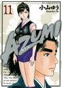 AZUMIーあずみー(11)【電子書籍】[ 小山ゆう ]