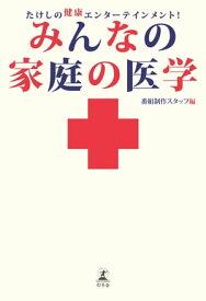 たけしの健康エンターテインメント! みんなの家庭の医学【電子書籍】[ 番組制作スタッフ ]