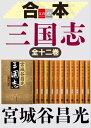 合本 三国志【文春e-Books】【電子書籍】[ 宮城谷昌光 ]