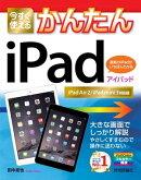 今すぐ使えるかんたん iPad [iPad Air 2/iPad mini 3対応版]