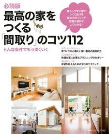必読版 最高の家をつくる「間取り」のコツ112【電子書籍】