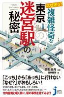 なぜ迷う? 複雑怪奇な東京迷宮駅の秘密