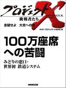 「100万座席への苦闘」〜みどりの窓口・世界初 鉄道システム 走破せよ 大志への道