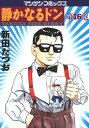 静かなるドン(16)【電子書籍】[ 新田たつお ]