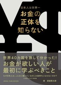 なぜ日本人は、こんなに働いているのにお金持ちになれないのか? 21世紀のつながり資本論【電子書籍】[ 渡邉賢太郎 ]