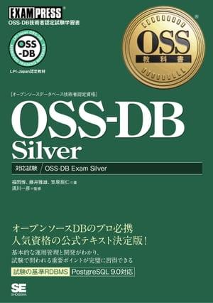 OSS教科書 OSS-DB Silver【電子書籍】[ 満川一彦, 笠原辰仁, 福岡博, 藤井雅雄 ]