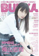 BUBKA 2021年9月号増刊「NMB48 梅山恋和ver.」