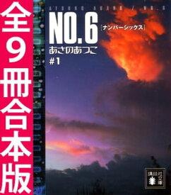 NO.6〔ナンバーシックス〕全9冊合本版【電子書籍】[ あさのあつこ ]