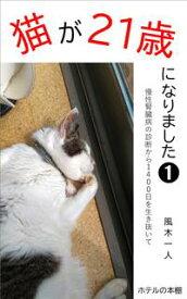 猫が21歳になりました1 慢性腎臓病の診断から1400日を生き抜いて【電子書籍】[ 風木 一人 ]