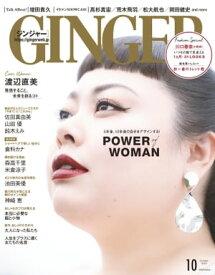 GINGER[ジンジャー] 2020年10月号【電子書籍】[ 幻冬舎 ]