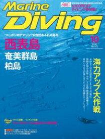 Marine Diving(マリンダイビング)2020年10月号 No.672【電子書籍】[ マリンダイビング編集部 ]