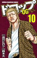 ドロップOG 10