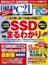 日経PC21(ピーシーニジュウイチ) 2019年8月号 [雑誌]【電子書籍】