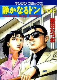 静かなるドン(73)【電子書籍】[ 新田たつお ]