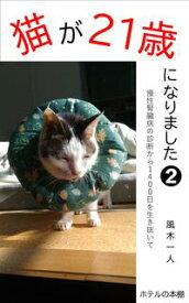 猫が21歳になりました2 慢性腎臓病の診断から1400日を生き抜いて【電子書籍】[ 風木 一人 ]