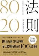 80/20法則(20週年擴充新版)