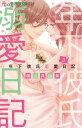 年下彼氏溺愛日記(3)【電子書籍】[ 横山真由美 ]