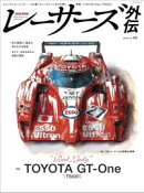 自動車誌MOOK RACERS 外伝 Vol.2