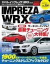 ハイパーレブ Vol.236 スバル・インプレッサ/WRX No.15【電子書籍】[ 三栄 ]