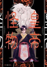 皇帝と怪物【電子限定かきおろし付】【電子書籍】[ akabeko ]