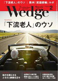 Wedge 2016年2月号2016年2月号【電子書籍】