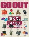 GO OUT 2019年8月号 Vol.118【電子書籍】[ 三栄 ]
