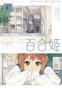 コミック百合姫 2019年6月号【電子書籍】[ 白身魚 ]