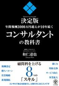 年間報酬3000万円超えが10年続くコンサルタントの教科書【電子書籍】[ 和仁達也 ]