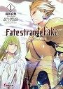 Fate/strange Fake(1)【電子書籍】[ 成田 良悟 ]
