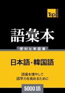 韓国語の語彙本5000語