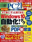 日経PC21 (ピーシーニジュウイチ) 2017年 12月号 [雑誌]
