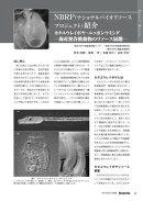 NBRP紹介 : カタユウレイボヤ・ニッポンウミシダ ー海産無脊椎動物のリソース展開ー