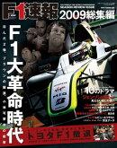 F1速報 2009 総集編