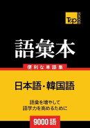 韓国語の語彙本9000語
